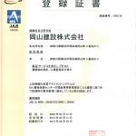 ISO登録証書