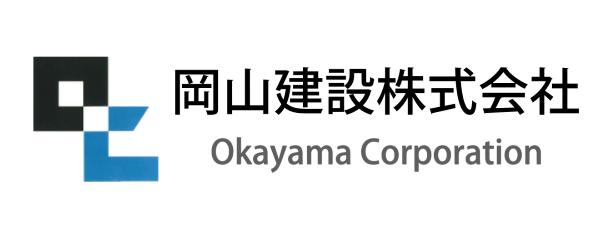 岡山建設株式会社